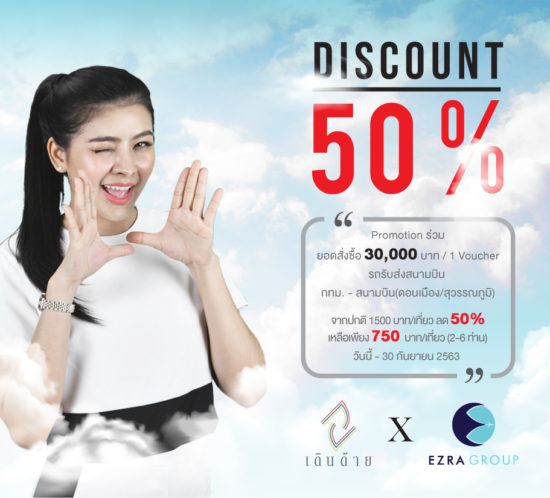 "Promotion ""DernDai X Ezra"" แจกฟรี!! Gift Voucher ส่วนลด 50%"